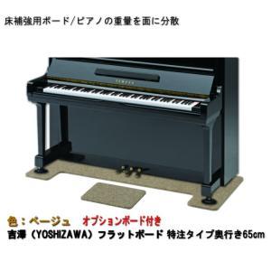 【特注タイプ】ピアノ用 床補強ボード&補助台用ボード:フラットボード ベージュ merry-net