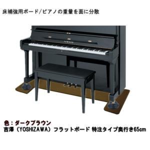 【特注タイプ】ピアノ用 床補強ボード:吉澤 フラットボード ブラウン|merry-net