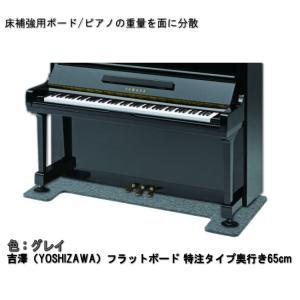 【特注タイプ】ピアノ用 床補強ボード:吉澤 フラットボード グレイ|merry-net
