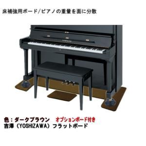 吉澤 フラットボード・オプションボード付 FB-OP ブラウン/ピアノアンダーパネル