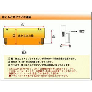ピアノ用 床補強ボード:吉澤 フラットボード FB ブラウン/ピアノアンダーパネル|merry-net|04