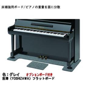 ピアノ用 床補強ボード&補助台用ボード:吉澤 フラットボード・オプションボード付 FB-OP グレイ merry-net