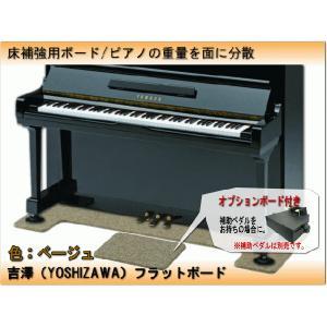 ピアノ用 床補強ボード&補助台用ボード:吉澤 フラットボード・オプションボード付 FB-OP ベージュ merry-net