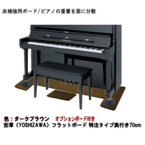 【ワイドタイプ】ピアノ用 床補強ボード&補助台用ボード:フラットボード ブラウン|merry-net