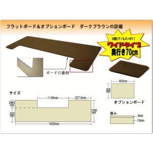 【ワイドタイプ】ピアノ用 床補強ボード&補助台用ボード:フラットボード ブラウン|merry-net|02