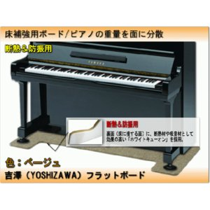 ピアノ用 防音&断熱タイプ 床補強ボード:吉澤 フラットボード静 FBS ベージュ|merry-net