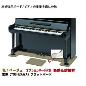 ピアノ用 防音&断熱&床補強ボード+補助台用ボード:吉澤 フラットボード静 FBS-OP ベージュ merry-net