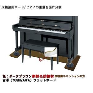 ピアノ用 防音&断熱タイプ 床補強ボード:吉澤 フラットボード静 FBS ブラウン|merry-net