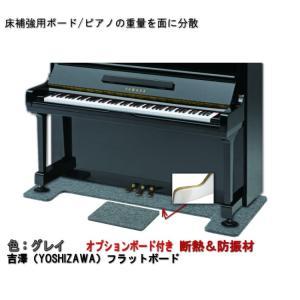 ピアノ用 防音&断熱&床補強ボード+補助台用ボード:吉澤 フラットボード静 FBS-OP グレイ|merry-net