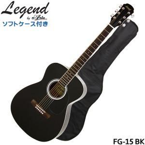 ソフトケース付■Legend アコースティックギター FG-15 BK レジェンド フォークギター 入門 初心者 FG15|merry-net