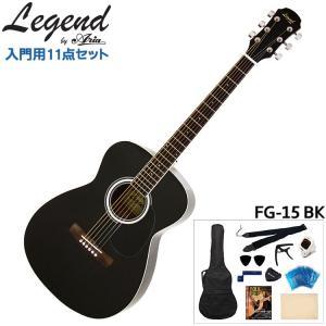 【アコギ11点セット】Legend アコースティックギター FG-15 BK 初心者セット 入門用 レジェンド フォークギター FG15|merry-net