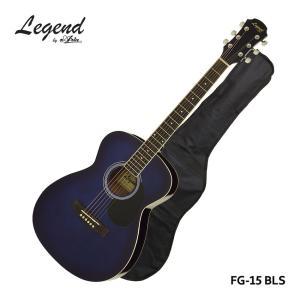 ソフトケース付■Legend アコースティックギター FG-15 BLS レジェンド フォークギター 入門 初心者 FG15|merry-net