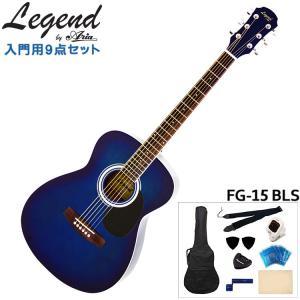 【アコギ9点セット】Legend アコースティックギター FG-15 BLS 初心者セット 入門用 レジェンド フォークギター FG15|merry-net