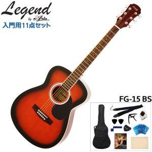 【アコギ11点セット】Legend アコースティックギター FG-15 BS 初心者セット 入門用 レジェンド フォークギター FG15|merry-net