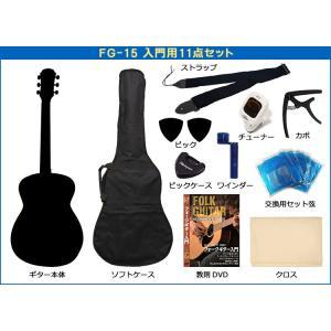 【アコギ11点セット】Legend アコースティックギター FG-15 BS 初心者セット 入門用 レジェンド フォークギター FG15|merry-net|02