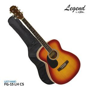 ソフトケース付■Legend 左利き用アコースティックギター FG-15 L/H CS レフティ レジェンド フォークギター 入門 初心者 FG15|merry-net