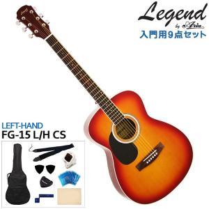 【アコギ9点セット】Legend 左利き用アコースティックギター FG-15 L/H CS レフティ 初心者セット 入門用 レジェンド フォークギター FG15|merry-net