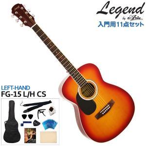 【アコギ11点セット】Legend 左利き用アコースティックギター FG-15 L/H CS レフティ 初心者セット 入門用 レジェンド フォークギター FG15|merry-net