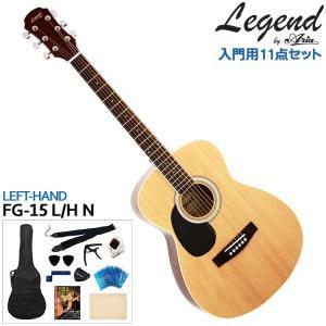 【アコギ11点セット】Legend 左利き用アコースティックギター FG-15 L/H N レフティ 初心者セット 入門用 レジェンド フォークギター FG15|merry-net