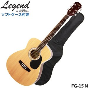 ソフトケース付■Legend アコースティックギター FG-15 N レジェンド フォークギター 入門 初心者 FG15|merry-net