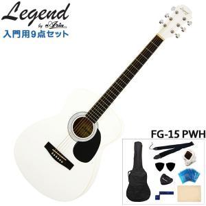 【アコギ9点セット】Legend アコースティックギター FG-15 PWH 初心者セット 入門用 レジェンド フォークギター FG15|merry-net