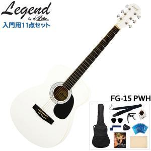 【アコギ11点セット】Legend アコースティックギター FG-15 PWH 初心者セット 入門用 レジェンド フォークギター FG15|merry-net