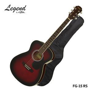 ソフトケース付■Legend アコースティックギター FG-15 RS レジェンド フォークギター 入門 初心者 FG15|merry-net