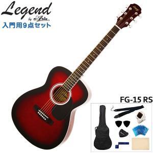 【アコギ9点セット】Legend アコースティックギター FG-15 RS 初心者セット 入門用 レジェンド フォークギター FG15|merry-net