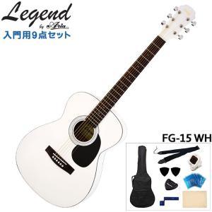 【アコギ9点セット】Legend アコースティックギター FG-15 WH 初心者セット 入門用 レジェンド フォークギター FG15|merry-net