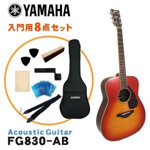 ヤマハのアコースティックギター「FG830」です。  トップ材にスプルース単板、サイド&バック材にロ...