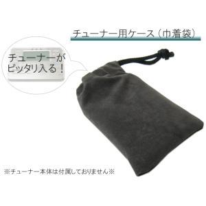 チューナー用 ソフトケース (片紐式 巾着袋) ちょっとした小物入れとしても使える!|merry-net