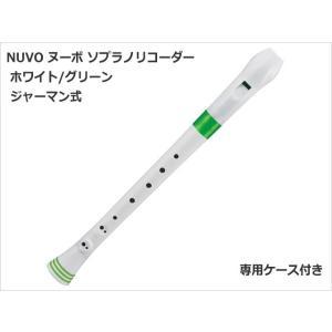 期間限定セール■NUVO ヌーボ ソプラノリコーダー ホワイト/グリーン ジャーマン式 merry-net