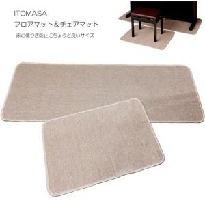 フロアマット&チェアマット セット ピアノ用 ピアノ椅子用 カーペット|merry-net