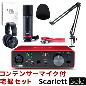 Focusirite Scarlett Solo G2 + Cubase Elements付き 宅録スターターセット|merry-net