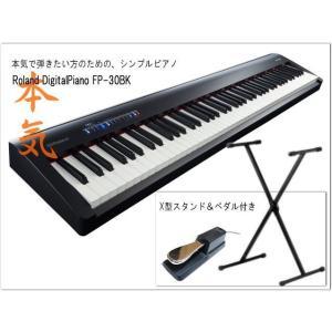 ローランド 電子ピアノ FP-30 ブラック「X型スタンド&サスティンペダル付き」Roland FP30-BK