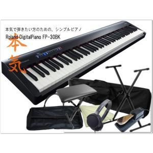 ローランド 電子ピアノ FP-30 ブラック「持ち運び重視:スタンドが収納可能なケース付き」Roland FP30-BK|merry-net