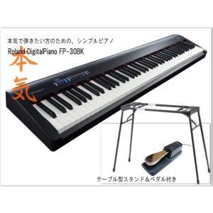 在庫あり■ローランド 電子ピアノ FP-30 ブラック「テーブル型スタンド&サスティンペダル付き」Roland FP30-BK|merry-net