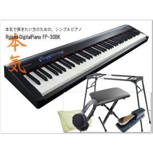 ローランド 電子ピアノ FP-30 ブラック「テーブル型/ペダル/椅子/ヘッドフォン」Roland FP30-BK