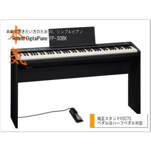 ローランド 電子ピアノ FP-30 ブラック「据え置きでご使用頂く方に:純正スタンド付き」Roland FP30-BKの画像