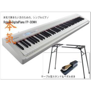 在庫あり■ローランド 電子ピアノ FP-30 ホワイト「テーブル型スタンド&サスティンペダル付き」Roland FP30-WH|merry-net