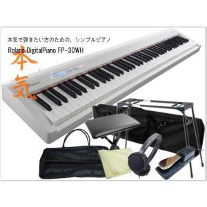 ローランド 電子ピアノ FP-30 ホワイト「持ち運び重視:スタンドが収納可能なケース付き」RolandFP30-WH