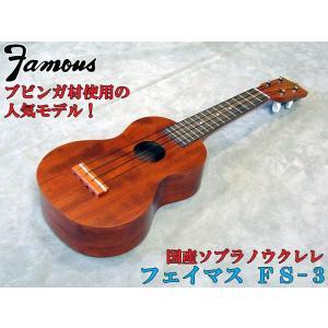Famous ソプラノウクレレ FS-3 初心者 フェイマス|merry-net