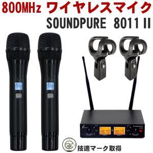 7月上旬入荷予定■audio-technica マイクホルダ付き:SOUNDPURE 8011II ワイヤレスマイク2本付き|merry-net