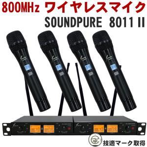 7月上旬入荷予定■ワイヤレスマイク4本セット SOUNDPURE 800MHz ワイヤレスマイク 8011IIマイク+受信機2台|merry-net