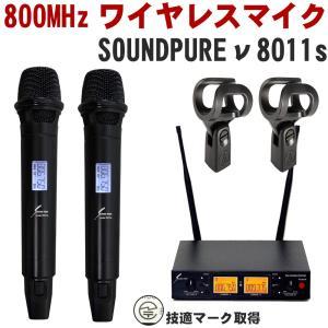 audio-technica マイクホルダー付き:SOUNDPURE v8011s ワイヤレスマイク2本セット|merry-net