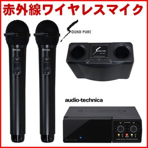 SOUNDPURE 赤外線ワイヤレスマイク2本 充電器 + audio-technica 受信機 AT-CR7000|merry-net