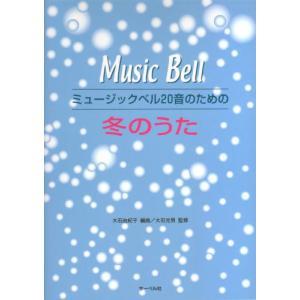 改訂新版■ミュージックベル20音のための 冬のうた 曲集