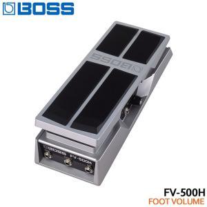 BOSS ボリューム/エクスプレッションペダル FV-500H ボス ボリュームペダル|merry-net