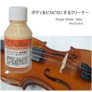 弦楽器クリーナー バイオリンや二胡など楽器にこびり付いた松ヤニを溶かし綺麗にします ※光沢ある塗装面のクリーナーです|merry-net