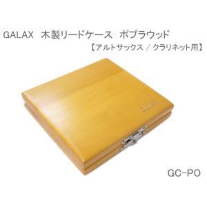 木製リードケース クラリネット/アルトサックス 用 ポプラウッド GC-PO|merry-net